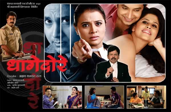 Dhaagedore Movie Preview