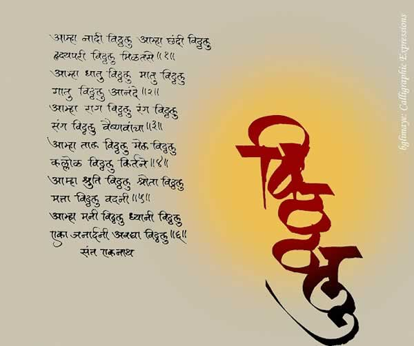 Marathi calligraphy fonts free download imgkid