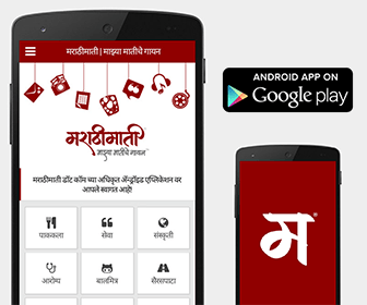 MarathiMati.com - Android App on Google Play Store